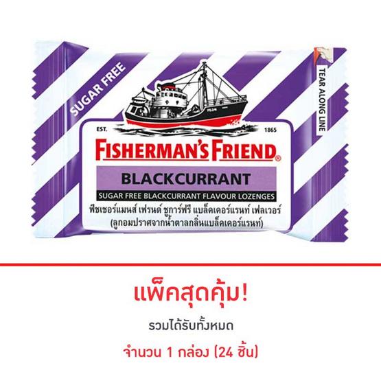 Fisherman's Friend Sugar ลูกอมปราศจากน้ำตาลกลิ่นแบล็คเคอร์แรนท์ 1 กล่อง บรรจุ 24 ซอง