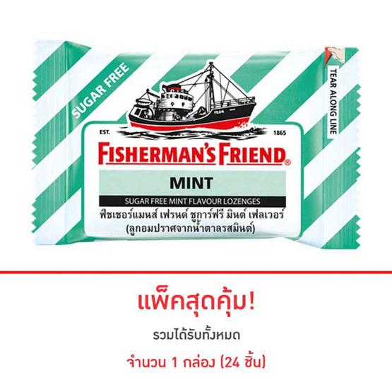 Fisherman's Friend Sugar ลูกอมปราศจากน้ำตาลกลิ่นมิ้นท์ 1 กล่อง บรรจุ 24 ซอง