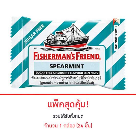 Fisherman's Friend Sugar ลูกอมปราศจากน้ำตาลกลิ่นสเปียร์มิ้นท์ 1 กล่อง บรรจุ 24 ซอง
