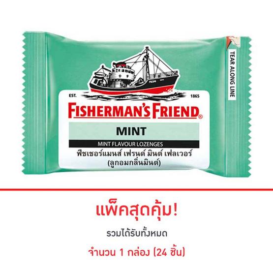 Fisherman's Friend ลูกอมกลิ่นมิ้นท์ 1 กล่อง บรรจุ 24 ซอง