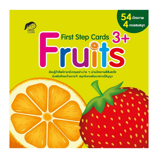 First Step Cards Fruits