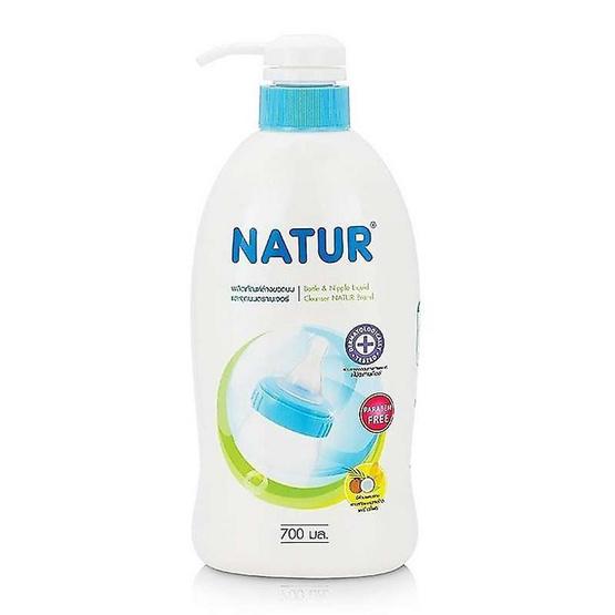 NATUR ล้างขวดนมและจุกนม 700 มล.