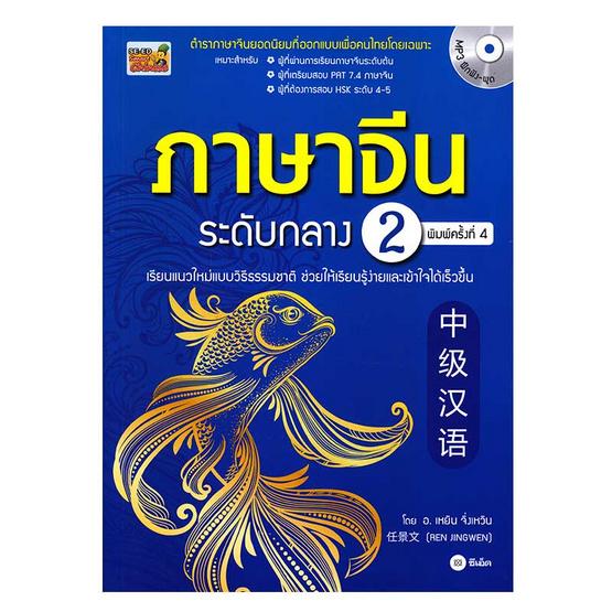 ภาษาจีนระดับกลาง 2 + CD