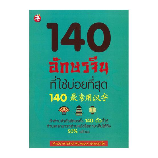 140 อักษรจีนที่ใช้บ่อยที่สุด (ปกใหม่)