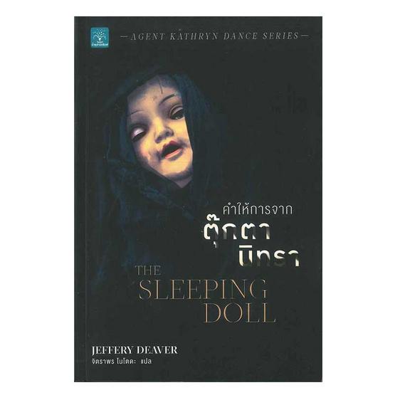 คำให้การจากตุ๊กตานิทรา (The Sleeping Doll)