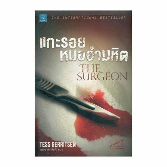 แกะรอยหมออำมหิต The Surgeon