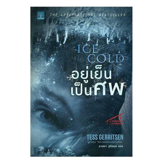 อยู่เย็นเป็นศพ Ice Cold
