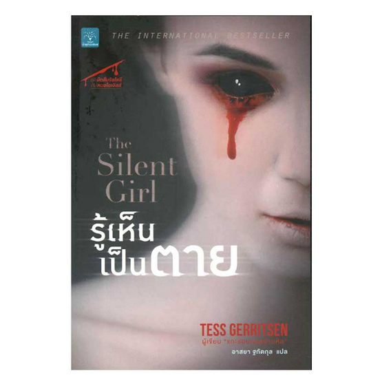 รู้เห็นเป็นตาย The Silent Girl