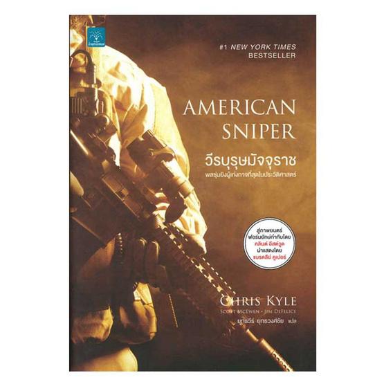 วีรบุรุษมัจจุราช American Sniper