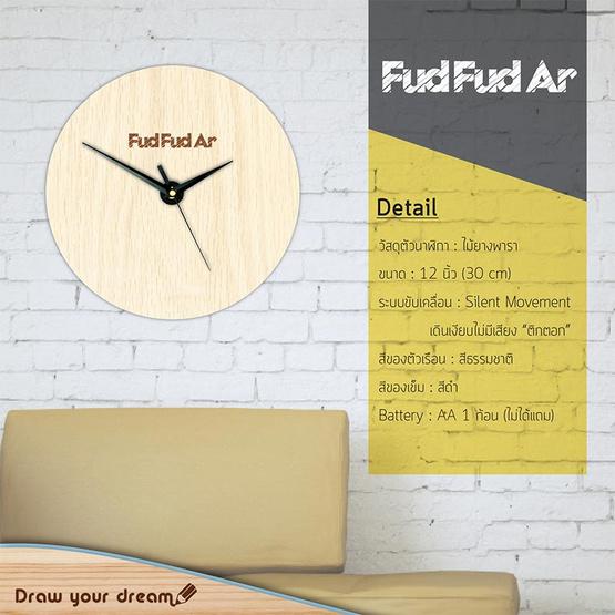 FudFudAr นาฬิกาแขวนผนังขนาด 12 นิ้ว ลายไม้ธรรมชาติ C009N