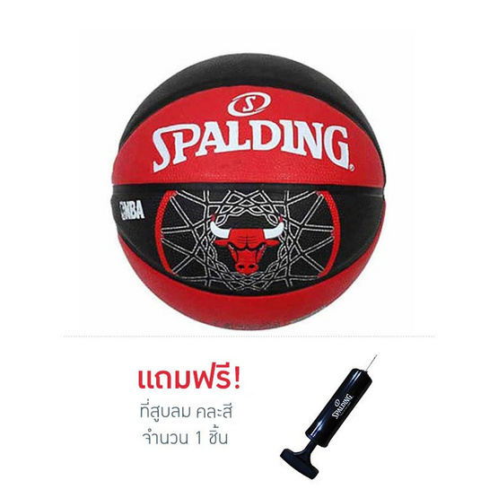 Spalding ลูกบาส NBA รุ่น CHICAGO BULLS เบอร์ 7 สีดำ-แดง แถมฟรีที่สูบลม