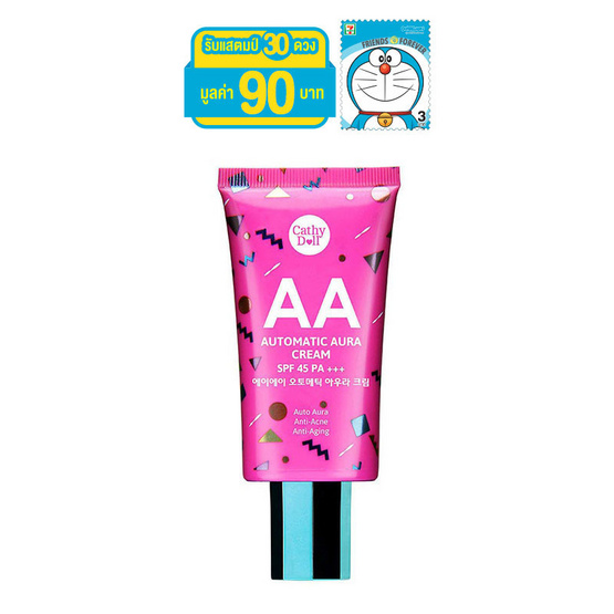 Cathy Doll AA Automatic Aura Cream SPF 45 PA+++ 50 ml No.23 Natural Beige