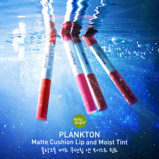 Baby Bright Plankton Matte Cushion Lip and Moist Tint 0.7 + 0.9 g 03 Pink Seaweed