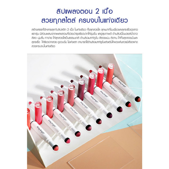 Baby Bright Plankton Matte Cushion Lip and Moist Tint 0.7 + 0.9 g 09 Sunrise