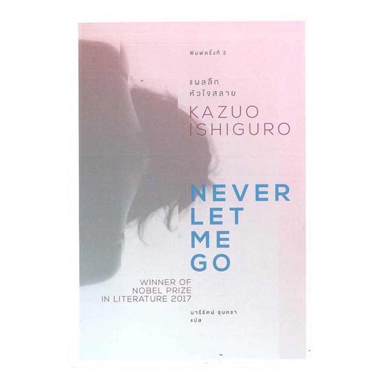 แผลลึก หัวใจสลาย (Never Let Me Go)