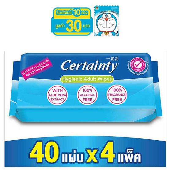Certainty ผ้าทำความสะอาดผิวสำหรับผู้ใหญ่ 40 แผ่น x 4 แพ็ค