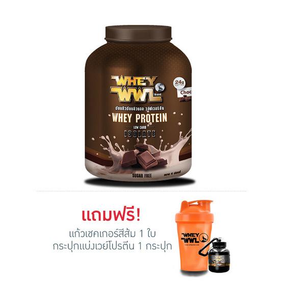 WWL เวย์โปรตีน ขนาด 4 ปอนด์ รสช็อคโกแลต แถมฟรี แก้วเชคเกอร์สีส้ม และ กระปุกแบ่งเวย์โปรตีน