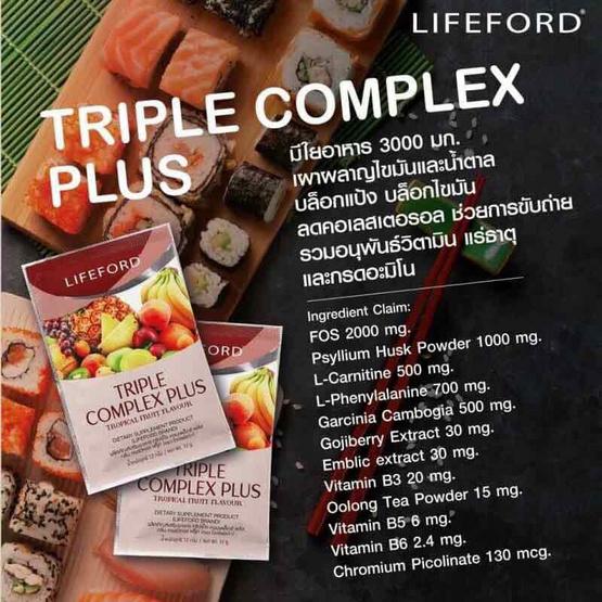 Lifeford ผลิตภัณฑ์เสริมอาหารตราไลฟ์ฟอร์ด ทริปเปิ้ล คอมเพล็กซ์ พลัส กลิ่นทรอปิคอลฟรุ๊ต บรรจุ 10 ซอง/กล่อง