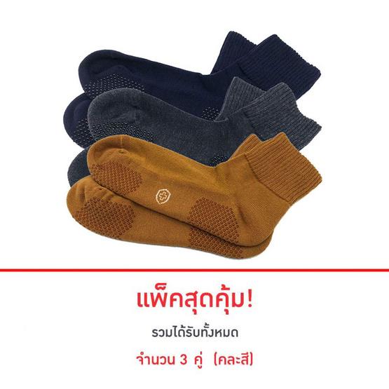 ปกป้องเท้า ถุงเท้าเพื่อผู้ป่วยเบาหวานและผู้สูงอายุ รุ่นกันลื่น ไซส์ 40-46 คละสี จำนวน 3 คู่