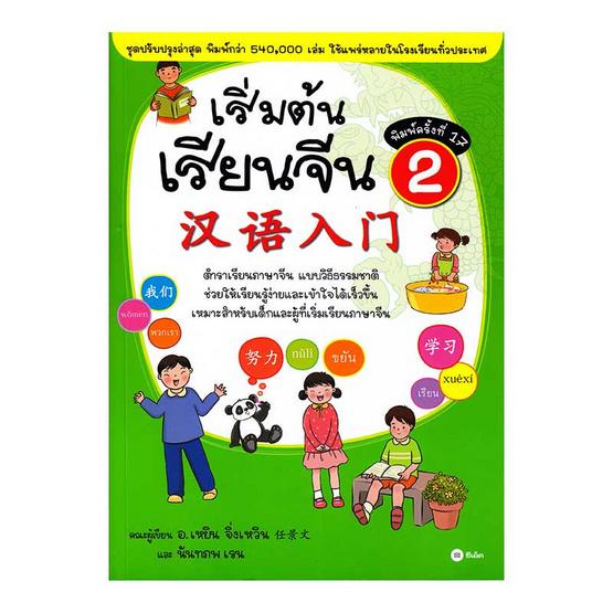 เริ่มต้นเรียนจีน 2 (ฉบับปรับปรุงล่าสุด)