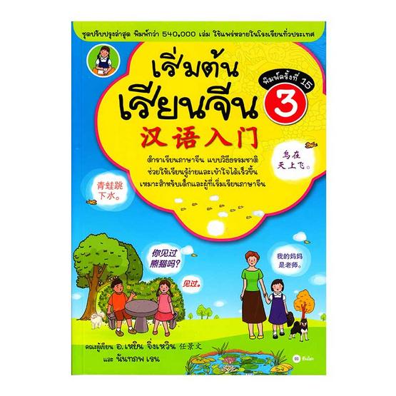 เริ่มต้นเรียนจีน 3 (ฉบับปรับปรุงล่าสุด)