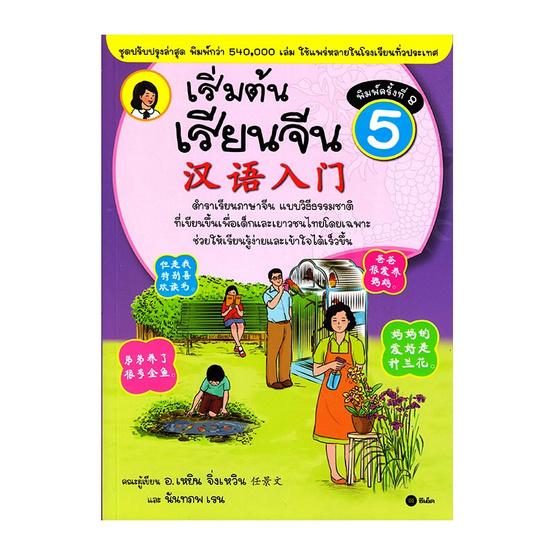 เริ่มต้นเรียนจีน 5 (ฉบับปรับปรุงล่าสุด)