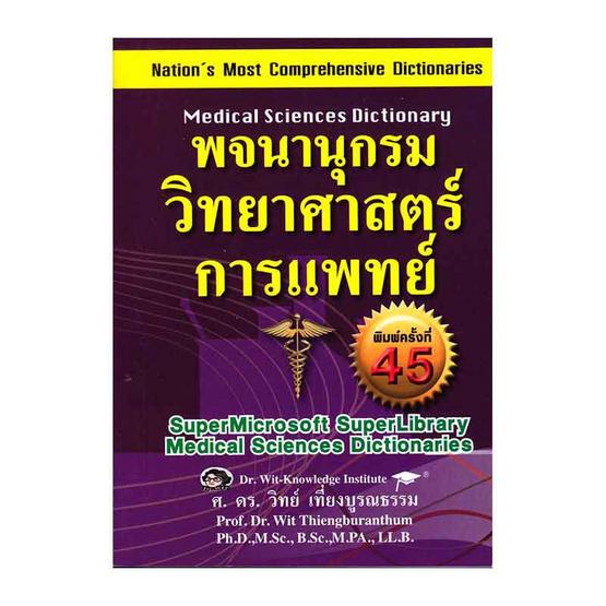 พจนานุกรมวิทยาศาสตร์การแพทย์ อังกฤษ-ไทย