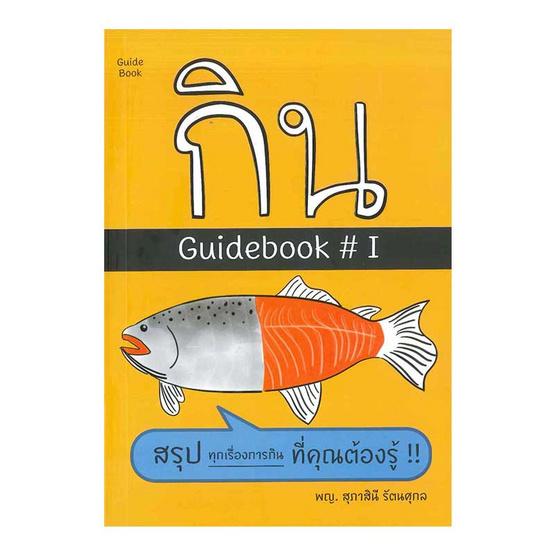 กิน Guidebook I