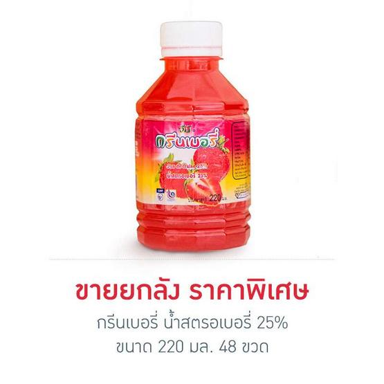 กรีนเบอรี่ น้ำสตรอเบอรี่ 25% 220 มล. (ยกลัง 48 ขวด)
