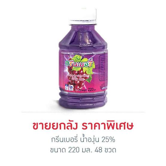 กรีนเบอรี่ น้ำองุ่น 25% 220 มล. (ยกลัง 48 ขวด)