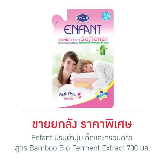 Enfant ปรับผ้านุ่มเด็กและครอบครัว สูตร Bamboo Bio Ferment Extract 700 มล. (ยกลัง)