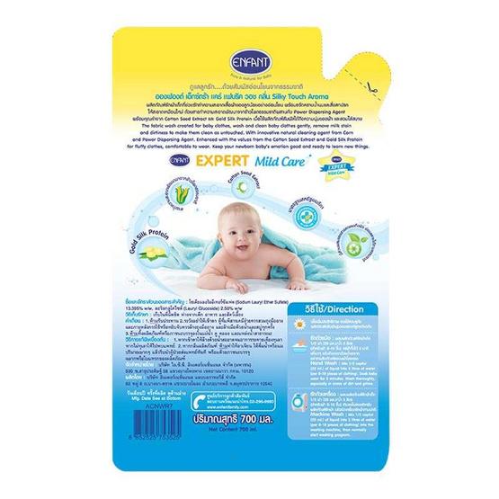 Enfant ซักผ้าเด็กแรกเกิดและผิวบอบบาง สูตร Gold Silk Protein 700 มล. (ยกลัง)