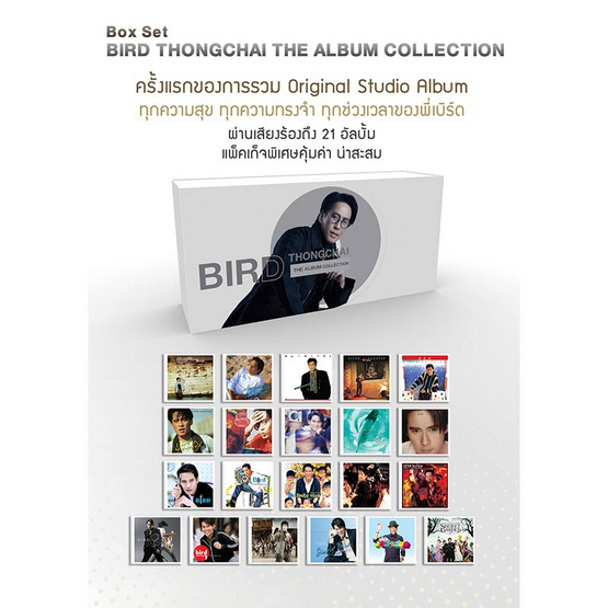 Boxset CD เบิร์ด ธงไชย The Album Collection 1986 - 2013