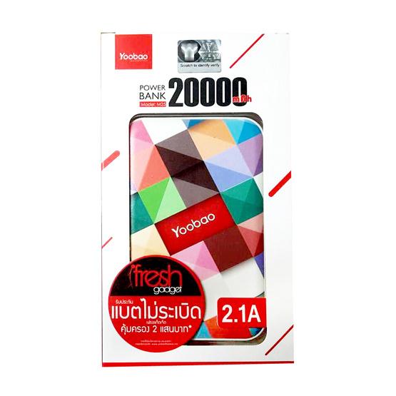 Yoobao PowerBank รุ่น M25 20000mAh