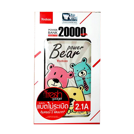 Yoobao PowerBank รุ่น M25 20000mAh