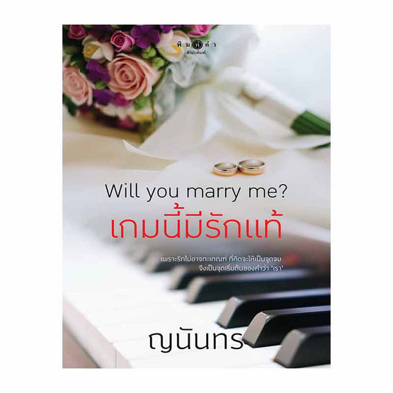 Will you marry me? เกมนี้มีรักแท้