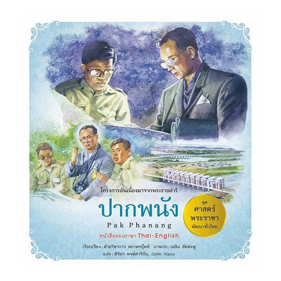 ชุดศาสตร์พระราชา พัฒนาทั่วไทย ปากพนัง (ไทย - อังกฤษ)
