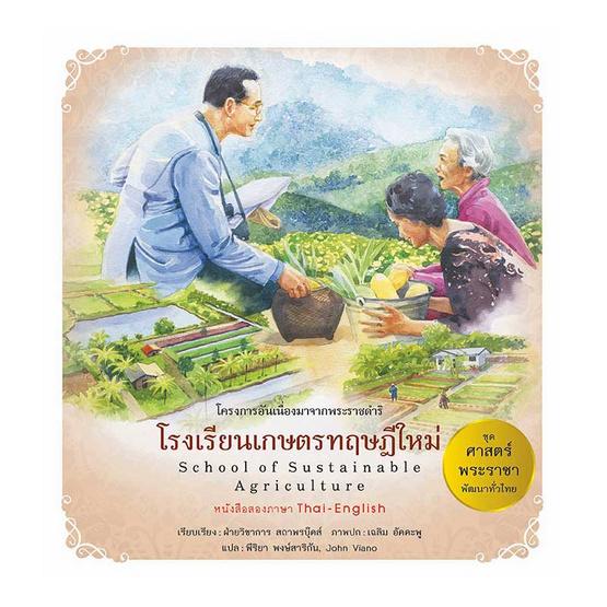 ชุดศาสตร์พระราชา พัฒนาทั่วไทย โรงเรียนเกษตรทฤษฎีใหม่ (ไทย - อังกฤษ)