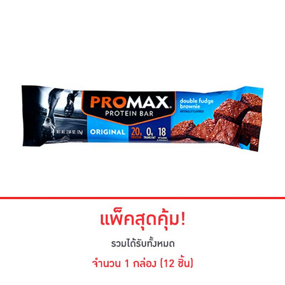 PROMAX Protein Bar original รสดับเบิ้ลฟัดจ์บราวนี่ บรรจุ 12 ชิ้น จำนวน 1 กล่อง
