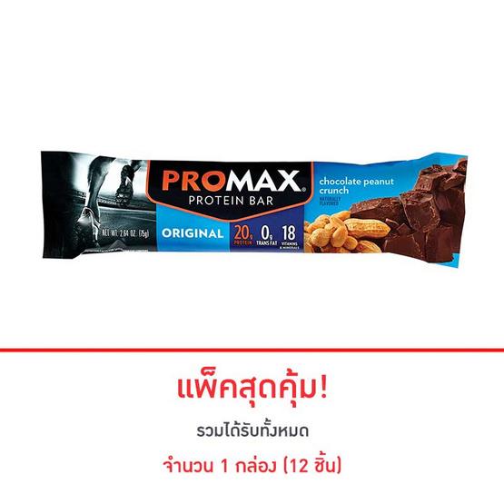 PROMAX Protein Bar original รสถั่วผสมช็อคโกแลต บรรจุ 12 ชิ้น จำนวน 1 กล่อง