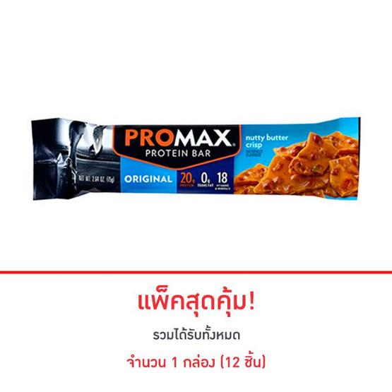 PROMAX Protein Bar original รสเนยถั่ว บรรจุ 12 ชิ้น จำนวน 1 กล่อง
