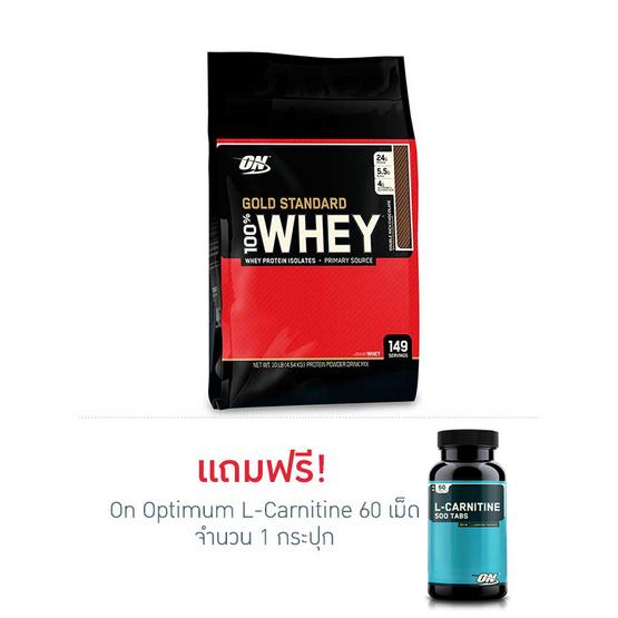 ON Optimum Whey protein เวย์โปรตีน รุ่น Gold ขนาด 10 lbs รสช็อคโกแลต