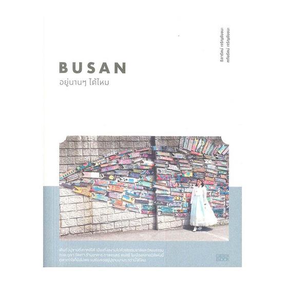 Busan อยู่นานๆได้ไหม