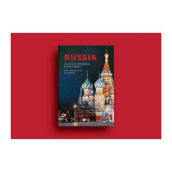RUSSIA มอสโก เซนต์ปีเตอร์สเบิร์กและทรานส์โซบีเรีย