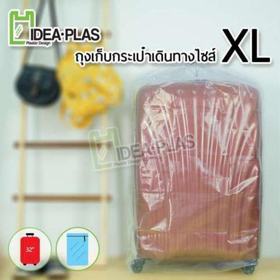 "Ideaplas ถุงเก็บกระเป๋าเดินทางไม่มีลาย XL ขนาด 30-32"" (4 ชิ้น / 1 ชุด)"