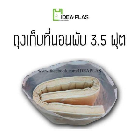 Ideaplas ถุงเก็บที่นอนพับ ขนาด 3.5 ฟุต (2 ชิ้น / 1 ชุด)