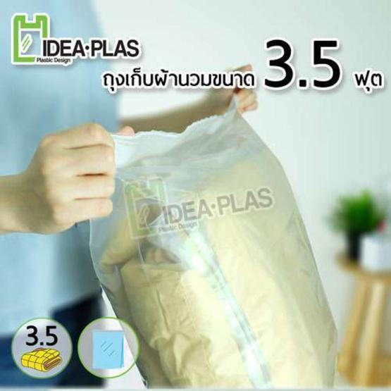 Ideaplas ถุงเก็บผ้านวม ขนาด 3.5 ฟุต (4 ชิ้น / 1 ชุด)
