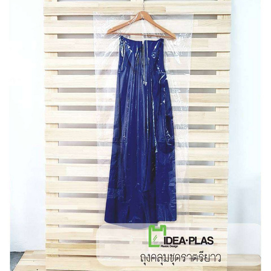 Ideaplas ถุงชุดราตรี ขนาด 25x65 นิ้ว (12 ชิ้น / 1 ชุด)