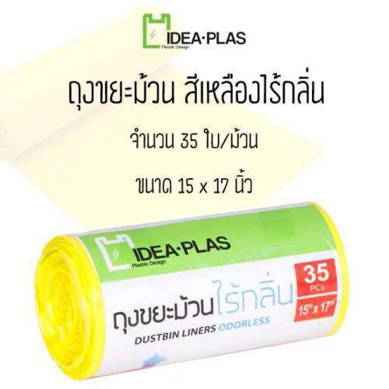 Ideaplas ถุงขยะม้วนสีเหลือง ขนาด 15x17 นิ้ว จำนวน 35 ใบต่อม้วน (105 ชิ้น / 1 ชุด)