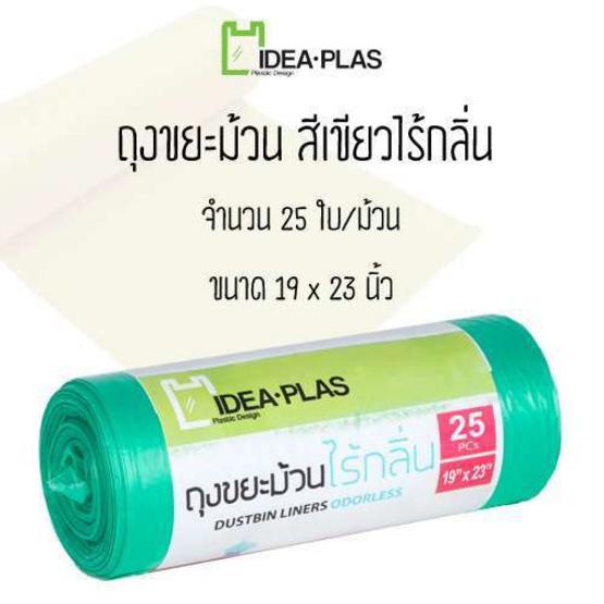 Ideaplas ถุงขยะม้วนสีเขียว ขนาด 19x23 นิ้ว จำนวน 25 ใบต่อม้วน (75 ชิ้น / 1 ชิ้น)